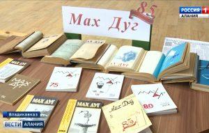 Старейшему литературному журналу на осетинском языке «Мах дуг» — 85