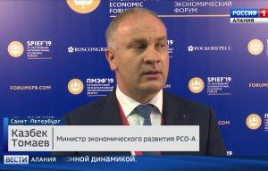 В Северной Осетии пройдет семинар, посвященный развитию инвестиционной политики