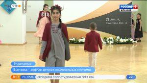 Во Владикавказе открылась выставка-дефиле детских национальных костюмов «Нити времени»