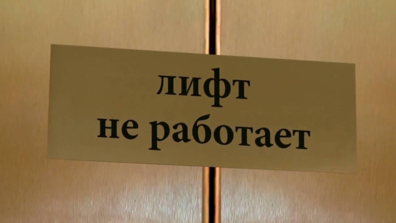 Финансовые отношения генподрядчика с субподрядчиками стали причиной задержки программы ускоренной замены лифтов — Майран Тамаев
