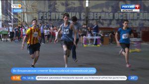 Во Владикавказе отметят Всероссийский олимпийский день