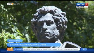 В Моздоке отметили 220-летие со дня рождения Александра Пушкина