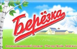 Корпорация развития Северного Кавказа поддержала модернизацию и расширение производства холдинга «Мастер-Прайм. Березка»
