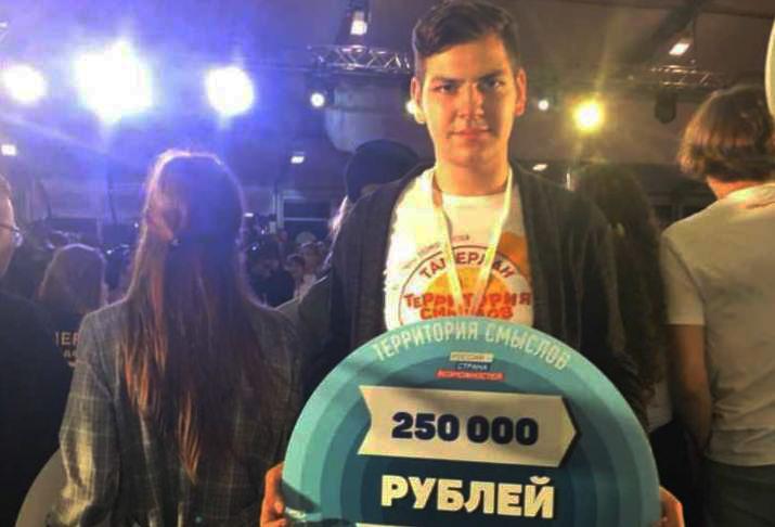 Студент СОГУ выиграл грант на форуме «Территория смыслов»