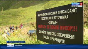 Журналисты республики и клуб «Ирон Групп» привели в порядок территорию вокруг высокогорного источника Хилак