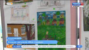 В ст. Луковской подвели итоги конкурса рисунков «Моя станица»