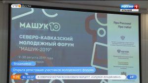 В молодежном форуме «Машук-2019» примут участие 300 представителей Северной Осетии