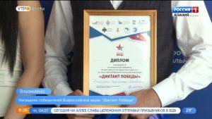 Во Владикавказе наградили победителей Всероссийской акции «Диктант Победы»