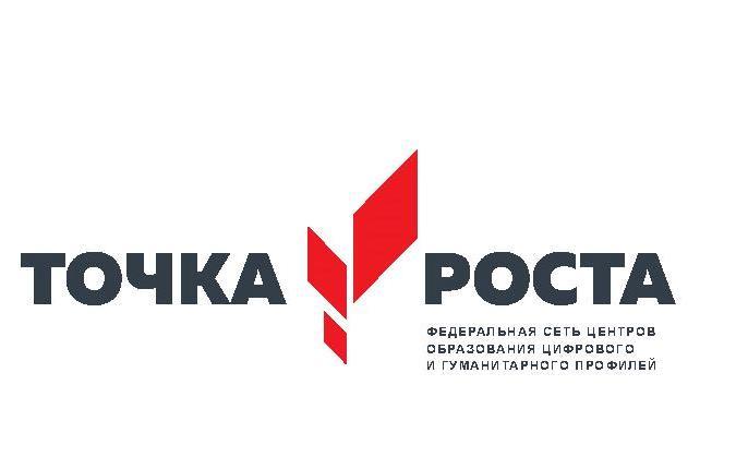 Центры цифрового и гуманитарного профилей «Точки роста» начнут работу в сентябре