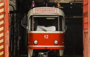 14-й обновленный трамвай вышел на линию во Владикавказе