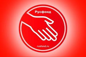 «Русфонд» направит деньги, собранные на лечение Жанны Фриске, трехлетнему мальчику из Ардона