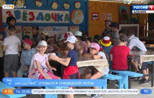 Лагерь «Звездочка» шестой год открывает смены в рамках программы возрождения национального языка и культуры