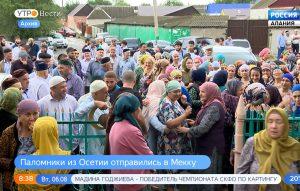 Паломники из Северной Осетии отправились в хадж в Саудовскую Аравию