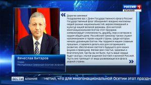 Вячеслав Битаров поздравил жителей республики с Днем государственного флага РФ