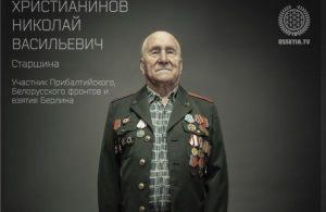 На 94-м году жизни скончался ветеран Великой Отечественной войны Николай Христианинов