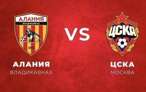 Стала известна дата матча «Алания Владикавказ» — «ЦСКА»