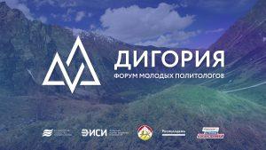 Ведущие эксперты поделятся опытом с молодыми политологами на форуме «Дигория»