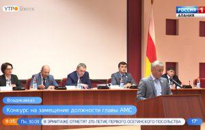 Объявлен конкурс на замещение должности главы администрации местного самоуправления