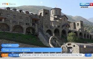 Ровно через год планируется отремонтировать дорогу, которая ведет к Аланскому мужскому монастырю