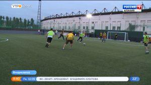Во Владикавказе прошел турнир в поддержку легендарного футболиста Вениамина Мадрыкина