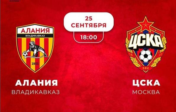 Все билеты на матч «Алания» — ЦСКА распроданы