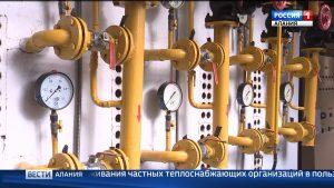 Северная Осетия готова к отопительному сезону