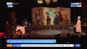 Русский театр во Владикавказе открывает новый сезон
