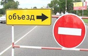 22 сентября в центре Владикавказа будет ограничено движение транспорта