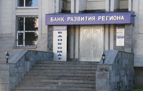 Имущество «Банка развития региона» в Северной Осетии продадут за 206 млн рублей