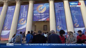 Сочи принимает форум современной журналистики «Вся Россия-2019»