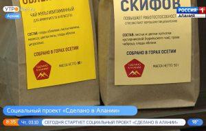 В Северной Осетии сегодня стартует социальный проект «Сделано в Алании»