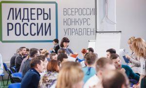 Около 400 управленцев Северной Осетии подали заявки на участие в конкурсе «Лидеры России 2020»