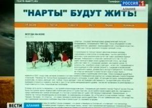 Поклонники «Нартов» из Северной Осетии организовали сбор средств для восстановления конного театра