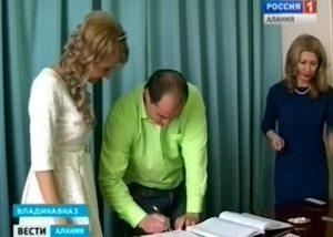 12 декабря 2012 года во Владикавказском ЗАГСе состоялось 55 бракосочетаний