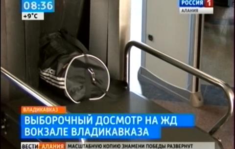 На железнодорожном вокзале «Владикавказ» введен выборочный досмотр пассажиров