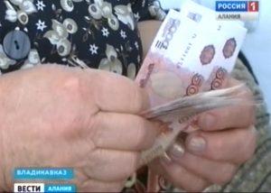 В Северной Осетии пенсионерка стала очередной жертвой мошенников