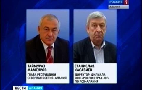 Глава Северной Осетии обсудил вопросы расширения рынка страховых услуг с директором филиала ООО «Росгосстрах» в РСО-Алания