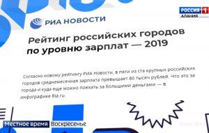 89-е место из 100 занял Владикавказ по уровню заработных плат