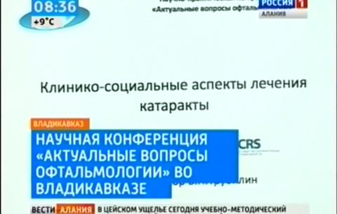 Во Владикавказе прошла научная конференция «Актуальные вопросы офтальмологии»
