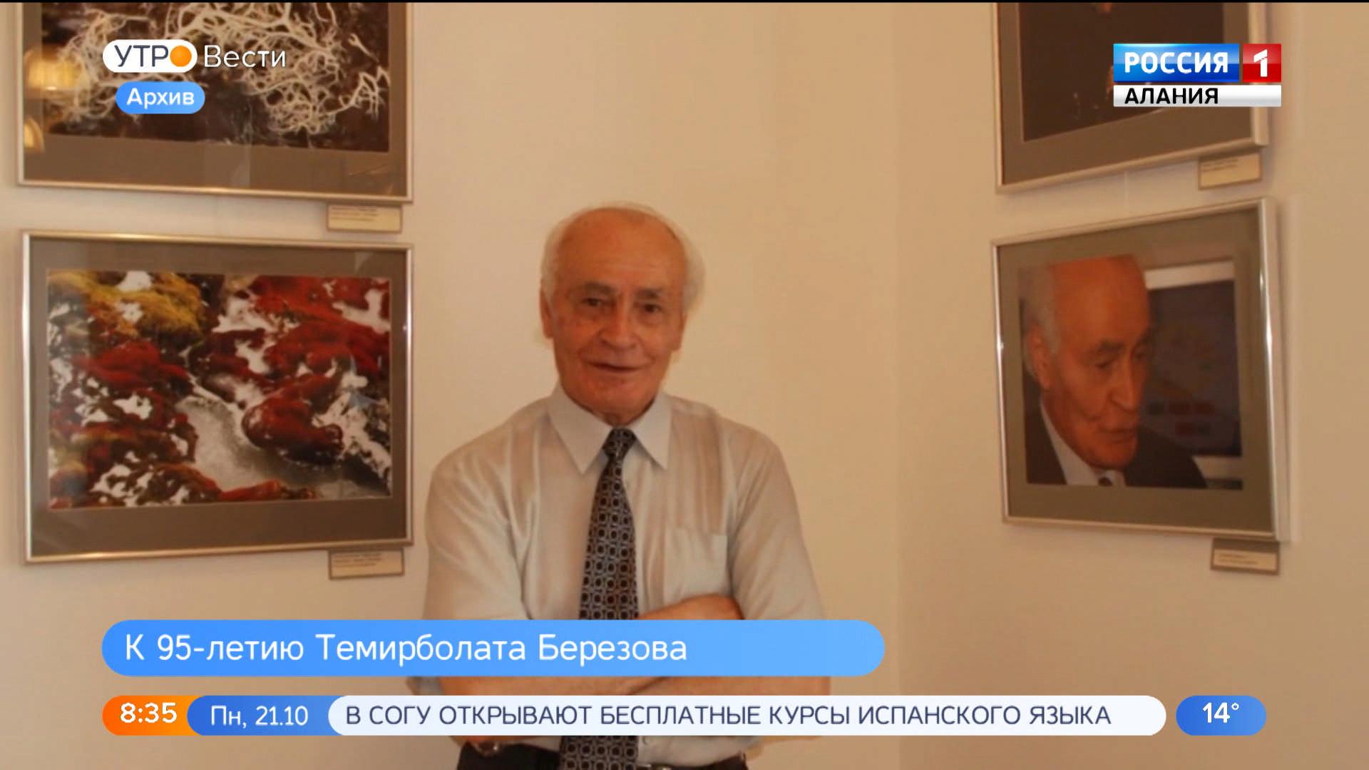Нашему прославленному земляку, профессору Темирболату Березову в эти дни исполнилось бы 95 лет