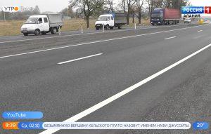 Специалисты управления федеральных автодорог «КАВКАЗ» завершают подготовку Северной Осетии к зимнему периоду
