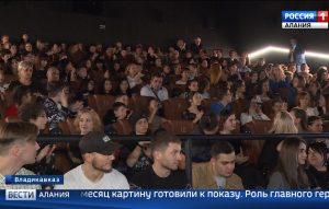 Во Владикавказе прошел показ короткометражной комедии «Дедушка Сырдон»