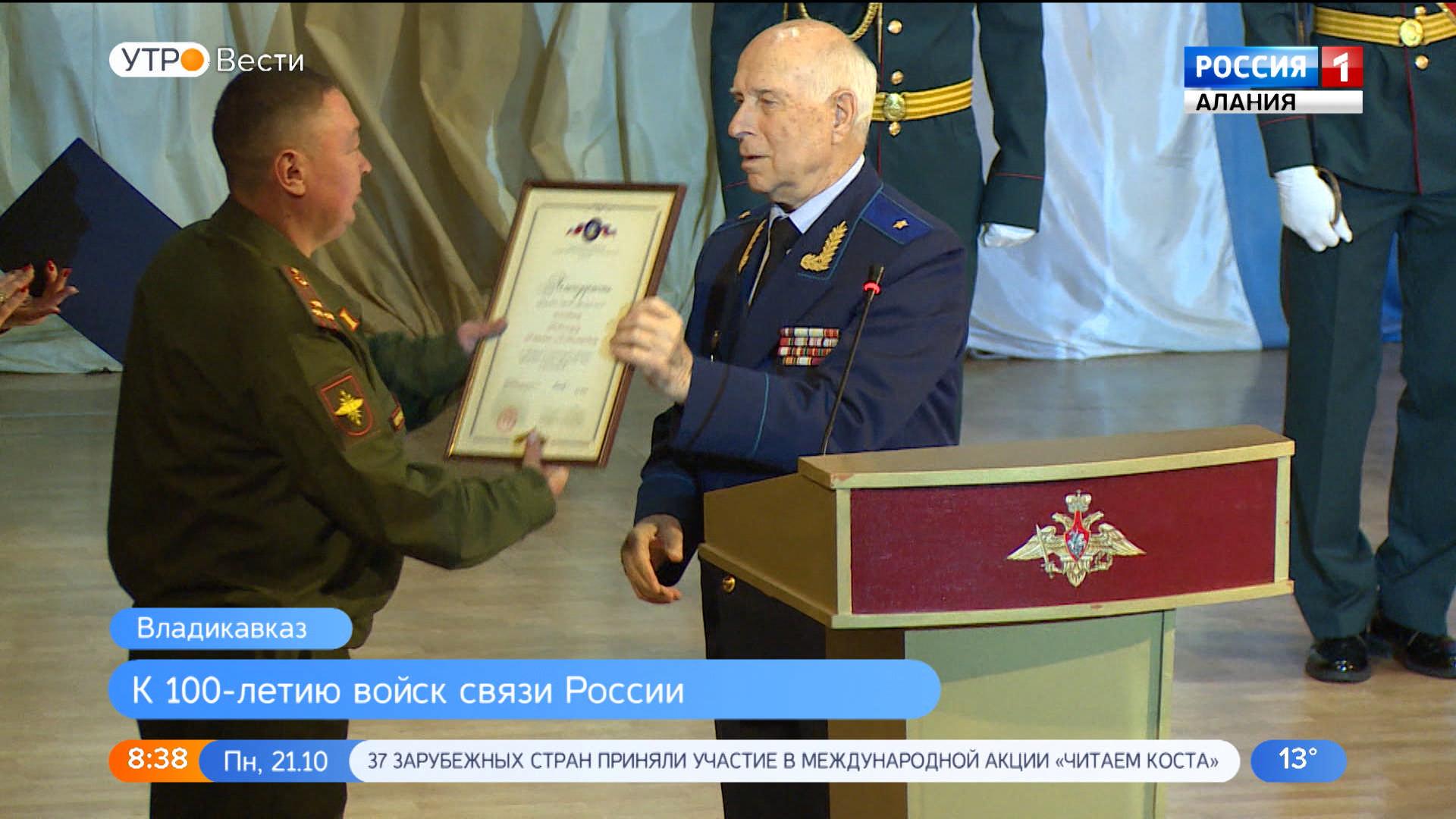 Войска связи России отметили 100-летие со дня образования
