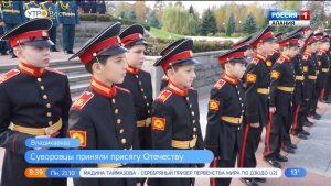 Воспитанники Северо-Кавказского суворовского военного училища приняли присягу