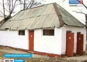 Министерство образования и науки Северной Осетии ликвидирует проблему санузлов в школах в новом году