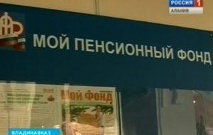 10 жителей Северной Осетии подозреваются в незаконном получении трудовых пенсий
