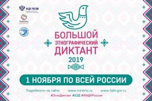 Большой этнографический диктант в Северной Осетии  напишут на 106 площадках