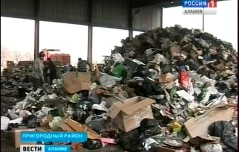 Владикавказский завод по переработке твердых бытовых и промышленных отходов терпит убытки