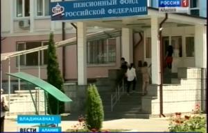 В Северной Осетии зафиксированы случаи неправомерного перевода пенсионных накоплений в негосударственные пенсионные фонды