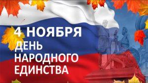 Северная Осетия готовится ко Дню народного единства